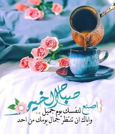 27 Best Morning Greetings Arabic Images Morning Greeting