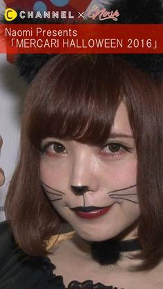 モデルとしてだけでなく、洋服や化粧品のプロデュースまで幅広く行う、益若つばささんが、日本最大のフリマアプリ「メルカリ」のハロウィンイベント「NaomiPresentsMERCARIHALLOWEEN2016」に登場!