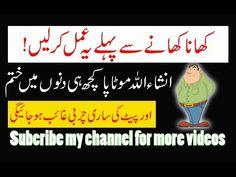 Motapa Khatam Karne Ka Wazifa   motapa khatam karne ki dua   qurani wazaif   islamic wazaif   wazaif - YouTube