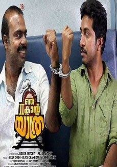 Oru Second Class Yathra Malayalam Movie Online - Vineeth Sreenivasan, Nikki Galrani, Chemban Vinod Jose and Nedumudi Venu. Directed by Jexson Antony. Music by Gopi Sunder. 2015 [U]