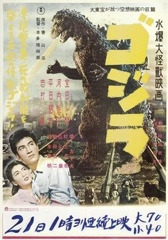 Daikaiju (giant monster) Godzilla from the 1954 Godzilla film, one of the first Japanese movies to feature a giant monster.
