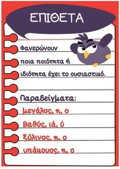 Meri tou logou by PrwtoKoudouni Greek Language, Speech And Language, Preschool Education, Elementary Education, Language Activities, Learning Activities, Learn Greek, School Lessons, Teaching Tips