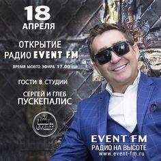 18 апреля Открытие нового проекта в индустрии развлечений РАДИО EVENT FM . Целый день с Вами любимые ведущие и приглашённые гости из мира кино, шоу-бизнес, эстрады! Я выйду в эфир в 17.00 #Moscow #радиоeventfm #partyinfo #шоубиз #ведущий #ведущие #Royalhall