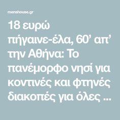18 ευρώ πήγαινε-έλα, 60' απ' την Αθήνα: To πανέμορφο νησί για κοντινές και φτηνές διακοπές για όλες τις ηλικίες (Pics) Tv, Television Set, Television