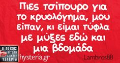 Πιες τσίπουρο για το κρυολόγημα Funny Greek, Funny Times, Bright Side Of Life, Greek Quotes, Have A Laugh, Cheer Up, Funny Cartoons, Funny Photos, Laugh Out Loud