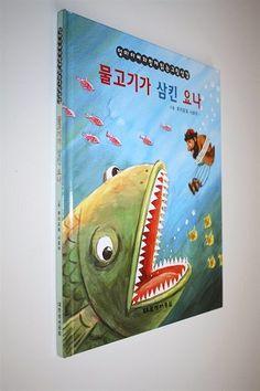 Jonah - Korean Language / Children's Bible storybook