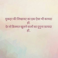 Fir to wo darwaze hi tod ne he jo kismat ka vyapar karte he* Shyari Quotes, Hindi Quotes On Life, Friendship Quotes, True Quotes, Epic Quotes, Status Quotes, Qoutes, Hindi Words, Hindi Shayari Love