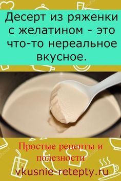 Если вы боретесь с лишним весом или решили правильно питаться, то, вероятно, вы включили в свой ежедневный рацион кисломолочные продукты. И если вы еще не пробовали ряженку, то вам нужно обязательно это сделать: в продукте содержится множество витаминов, кальций, фосфор, калий, магний и натрий. В отличие от кефира или йогурта, ряженка имеет более нежный и приятный карамельный вкус. Ряженка улучшает пищеварение и идеально подходит для перекуса. Russian Recipes, Food Photography, Deserts, Food Porn, Food And Drink, Healthy Eating, Healthy Recipes, Homemade, Snacks