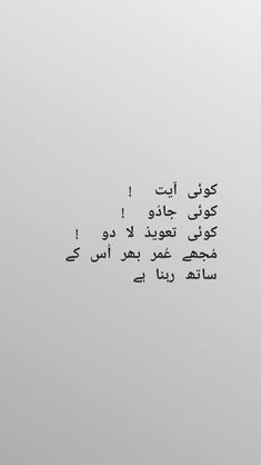 I love u soo muchh. Urdu Quotes, Poetry Quotes, Qoutes, Poetry Pic, Sufi Poetry, Love Romantic Poetry, Urdu Stories, Lonliness, Aesthetic Words