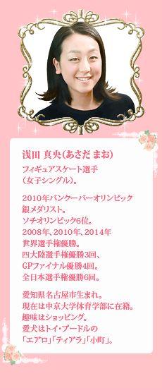 (230×550) TBS RADIO 954 kHz │ 住友生命 presents 浅田真央のにっぽんスマイル http://www.tbs.co.jp/radio/maosmile/