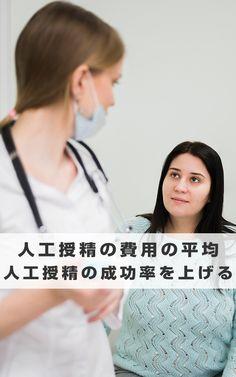 人工授精の費用(1回当たり)1万円~3万円 妊娠率は7%~9% 人工授精の費用は保険適用外で、施設によって大きな差が出ます。 超音波検査など前後の費用は一部保険が適用されるものもあります。 卵胞チェックの検査回数や投薬など、個人によっても費用は変わります。  人工授精をして妊娠する確率は排卵誘発剤などを使わない場合は、一回あたりの妊娠率は7%~9%といわれています。 排卵誘発剤を使うとやや高くなります。人工授精を数回行うと、25~30%の人が妊娠します。  #人工授精 #人工授精費用平均 #人工授精成功率上げる #人工授精確率 #人工授精妊娠した #人工授精費用