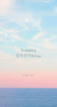 You are - GOT7 // (JB) Music Quotes, Bts Lyrics Quotes, Pop Lyrics, Music Lyrics, Beautiful Lyrics, Wallpaper Quotes, Bts Wallpaper, Korea Quotes, Quote Aesthetic