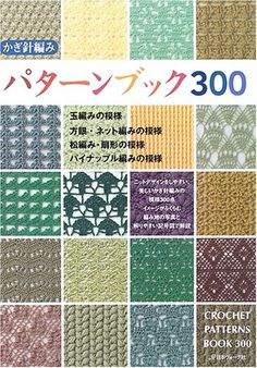 "Japanese craft book "" Crochet Patterns Book 300""#1751 by Boutique Sha http://www.amazon.com/dp/4529041751/ref=cm_sw_r_pi_dp_KLi.tb1M1BMRF"