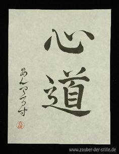 leinwandbild kalligraphie chinesisch japanisch tierkreiszeichen schaf. Black Bedroom Furniture Sets. Home Design Ideas