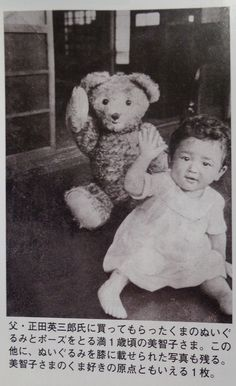 This is a photo of Empress Michiko of Japan (who just turned 80 recently) with her teddy bear when she was around one year old.  It seems she has always liked teddy bears, which certainly makes sense to us - even empresses can like teddy bears!
