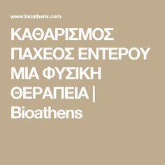 ΚΑΘΑΡΙΣΜΟΣ ΠΑΧΕΟΣ ΕΝΤΕΡΟΥ ΜΙΑ ΦΥΣΙΚΗ ΘΕΡΑΠΕΙΑ | Bioathens Health, Crafts, Cat, Athens, Salud, Crafting, Handmade Crafts, Diy Crafts, Arts And Crafts