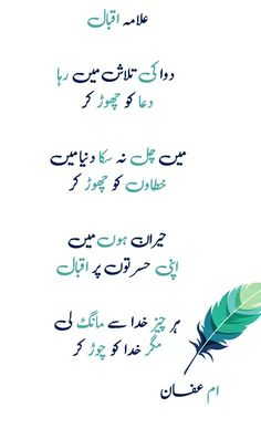 AH Urdu Funny Poetry, Poetry Quotes In Urdu, Sufi Quotes, Best Urdu Poetry Images, Urdu Poetry Romantic, Love Poetry Urdu, My Poetry, Urdu Quotes, Islamic Quotes