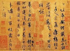 Wang Xizhi   晋-王羲之-平安何如奉橘-台北故宫