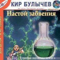 Аудиокнига Настой забвения Кир Булычев
