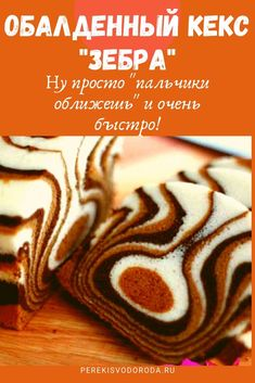 "Zebra Cupcake - Fast and Кекс ""Зебра"" – быстрый и вкусный! Zebra Cupcake – Fast and Tasty! Zebra Cupcakes, Appetizer Buffet, Homemade Cheesecake, Russian Recipes, Sweet Cakes, Frozen Yogurt, Creative Food, Healthy Desserts, Yummy Cakes"