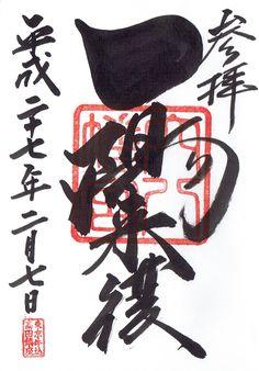 穴八幡宮(東京都新宿区)