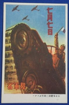 """1930's Japanese Army Postcard """" The Poster for the 3rd Anniversary of the (2nd) Sino Japanese War """"/ published by The Ministry of Army / Art of Tank & Tankman waving flag propaganda / vintage antique old Japanese military war art card / Japanese history historic paper material Japan 戦車 支那事変"""