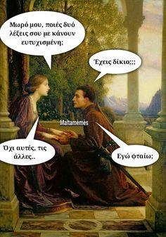 Δύο λέξεις Ancient Memes, Funny Greek Quotes, Funny Photos, Jokes, Lol, Greek, Humor, Fanny Pics, Husky Jokes