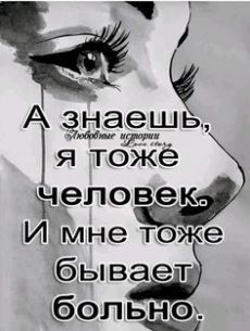 Hello Memes, Russian Quotes, Dont Understand, My Mood, Losing Me, Woman Quotes, Just Love, Wise Words, Quotations