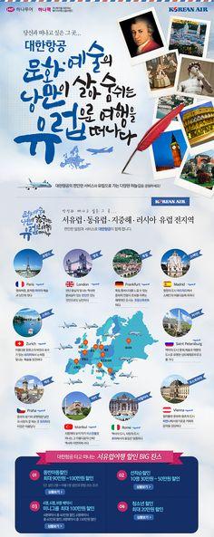 [기획전] 대한항공 유럽 여행기획전 : 네이버 블로그