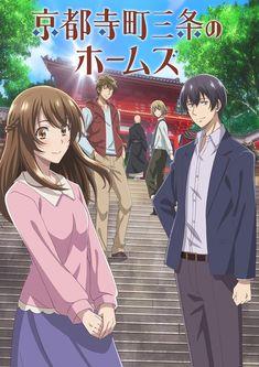 Holmes at Kyoto Teramachi Sanjō TV Anime Reveals Promo Video, July 9 Premiere, Theme Song Artists - News - Anime News Network Otaku Anime, Anime Shojo, Manga Anime, Fanart Manga, Film Anime, Anime Dvd, Animé Romance, Best Romance Anime, Best Romantic Anime Series