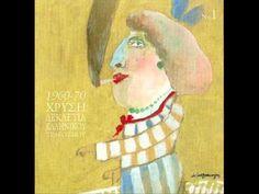 ΡΕΜΠΕΤΙΚΑ mix Greek Music, Illustration Art, Traditional, Artwork, Work Of Art