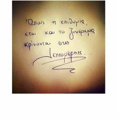Greek Quotes, Relationship Quotes, Me Quotes, Tattoo Quotes, My Life, Language, Mindfulness, Facts, Feelings