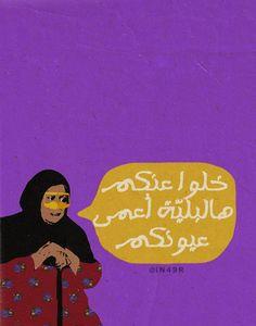 Art lover , born in 11 April from saudi arabia Eid Ramadan, Ramadan Cards, Arabic Design, Arabic Art, Iphone Wallpaper Quotes Love, Cartoon Wallpaper, Eid Photos, Funny Vintage Photos, Pop Art Collage