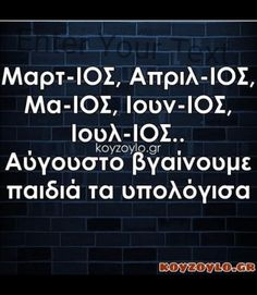 Very Funny, Haha Funny, Funny Jokes, Greek Quotes, Just In Case, Picture Video, Best Quotes, Mood, Sayings
