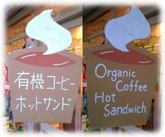 http://www.kobecoffee.com  Our new Coffee-Signboard was released ▶▶ http://blog.kobecoffee.com/2013/01/blog-post.html