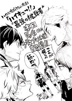 I can't wait until July now ♥︎♥︎♥︎ Haikyuu Manga, Kuroo, Kageyama, Manga Art, Manga Anime, Androgynous Girls, Haikyuu Volleyball, Rocker Outfit, Queer Fashion