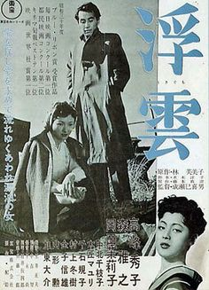 「浮雲」ポスター