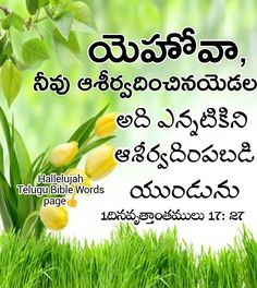 Bible Qoutes, Bible Words, Quotes, Jesus Christ Lds, Morning Blessings, God Loves You, Heavenly Father, Word Of God, Telugu