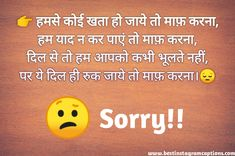 Sorry Shayari In Hindi and Maafi Shayari or Sorry Sms Images for Girlfriend / Boyfriend and Husband / Wife. we are adding best Sorry Shayari and Sorry Sms or Maafi Shayari. Sorry Shayari In Hindi, Sorry Images, I Am Sorry, Text Posts, Im Sorry, I'm Sorry