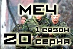 Сериал Меч 20 серия 1 сезон (1-25 серия) - Русский сериал HD
