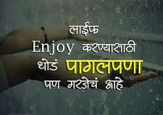 204 Best Marathi Quotes Images In 2019 Marathi Quotes Hindi