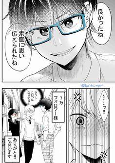 栗田あぐり (@kurita_aguri) さんの漫画 | 76作目 | ツイコミ(仮) Funny Stories, Manga, Sleeve, Manga Comics