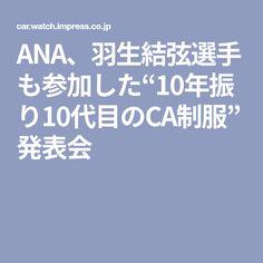 """ANA、羽生結弦選手も参加した""""10年振り10代目のCA制服""""発表会"""