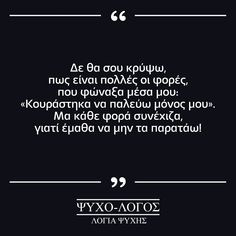 I Still Miss You, Your Values, Greek Quotes, Leadership, Inspirational Quotes, Angel, Letters, Mood, Nice