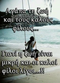 Big Words, Clever Quotes, Greek Quotes, Friendship Quotes, Picture Video, Beauty Hacks, Best Friends, Inspirational Quotes, Feelings