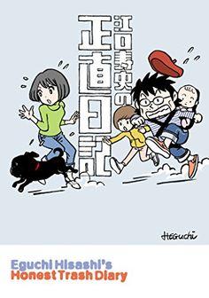江口寿史の正直日記 (河出文庫)   江口 寿史
