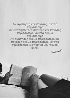 Greek Words, Live Laugh Love, Greek Quotes, English Quotes, Philosophy, Life Is Good, Affirmations, Me Quotes, Texts