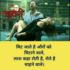Love Quotes In Hindi, Like Quotes, Hurt Quotes, Shayri Life, Ashok Kumar, Dosti Shayari, Myself Status, It Hurts, Sad