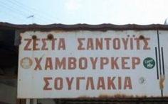 Επικές Ελληνικές επιγραφές Funny Photos, Humor, Happy, Quotes, Blog, Funny Shit, Greece, Chic, Vintage