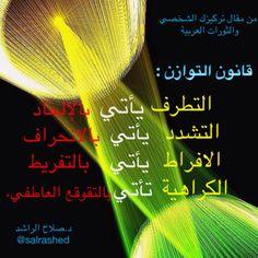 Twitter / FocusDoit: @Samaa Sharar alrashed قانون التوازن